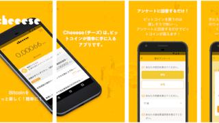 Cheeese(チーズ)仮想通貨ビットコインがもらえるニュースアプリ 評価・口コミ