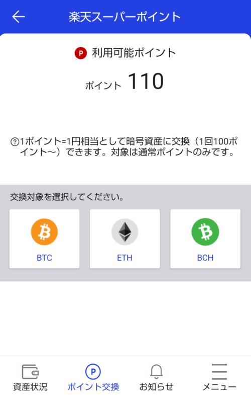 楽天ウォレットの仮想通貨選択画面