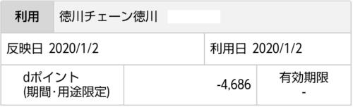 お好み焼きの徳川でのdポイント払い