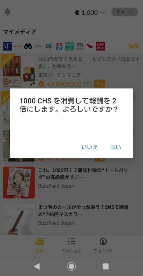 1000CHSを消費するか選択する画面