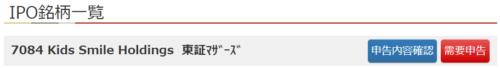 岩井コスモ証券抽選申し込み済