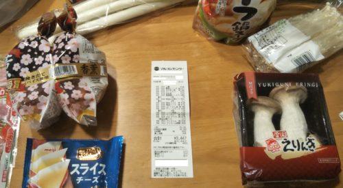 ポトフ鍋の材料とレシート