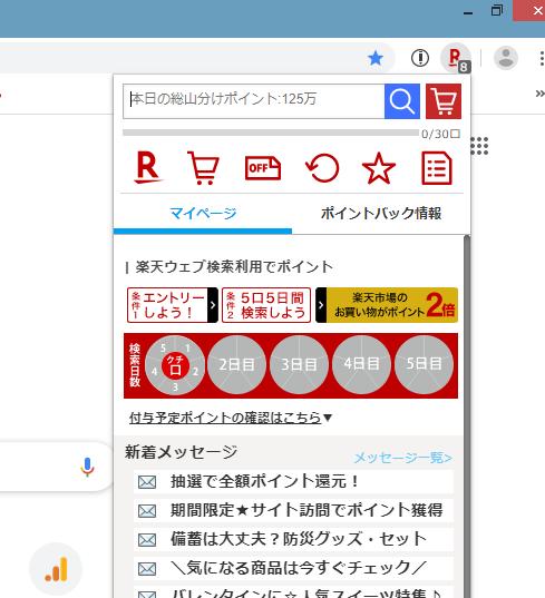 楽天ウェブ検索の使い方