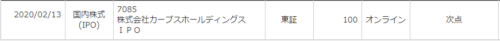 三菱UFJモルガンスタンレー証券落選