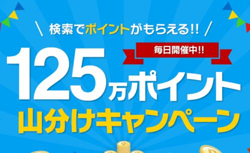 楽天スーパーポイント山分けキャンペーン