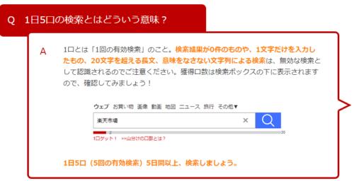楽天ウェブ検索条件達成画面