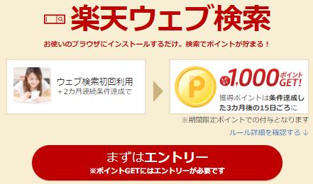 楽天ウェブ検索2か月連続達成で1000ポイント