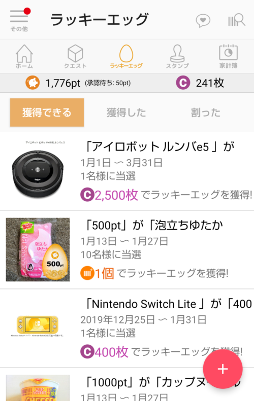 CODEコイン商品応募