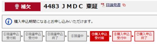 JMDC野村で補欠当選