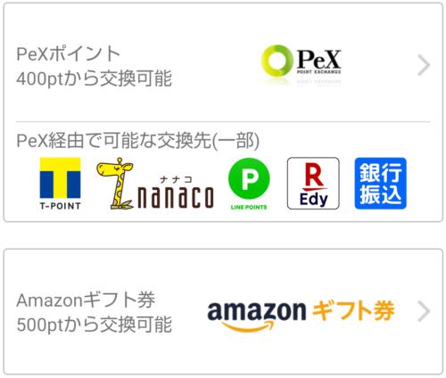 PeX交換先とamazon