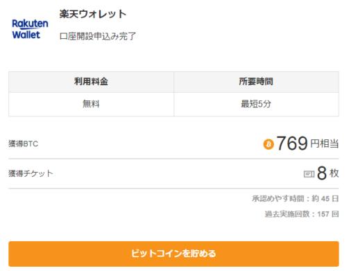 ビットストックで769円