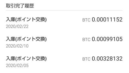 ビットコイン購入履歴1