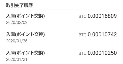 ビットコイン購入履歴2