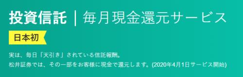 松井証券投資信託現金還元