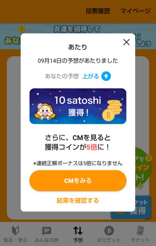 ぴたコイン正解時報酬10satoshi