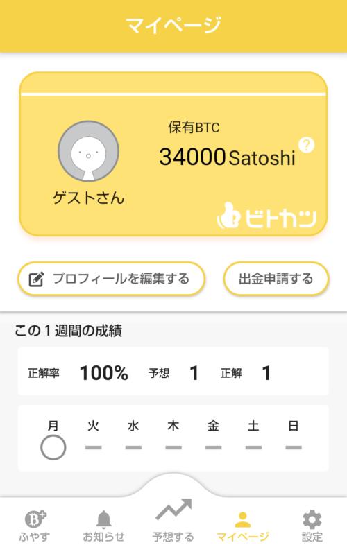 すでに34000satoshiの履歴