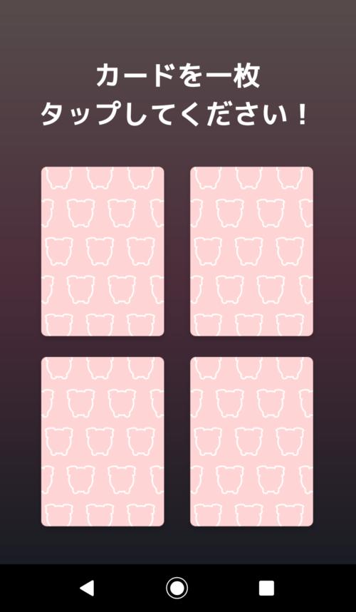 4つのカードから選ぶ