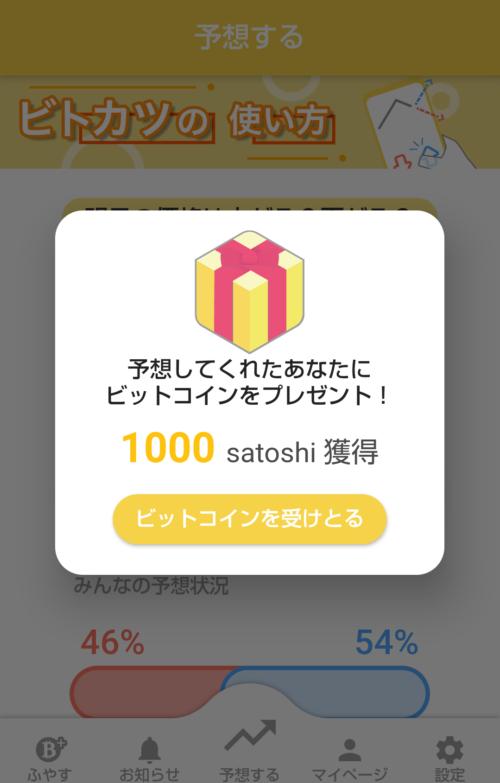予想してくれたあなたに1000satoshi