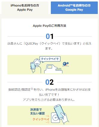ApplePay使い方