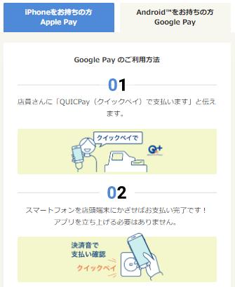 GooglePay使い方