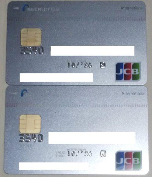 発行したリクルートカード