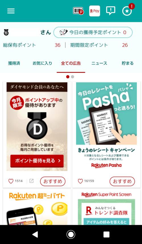 アプリトップページ