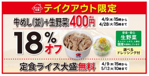 松屋テイクアウト400円セット