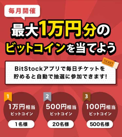 毎月開催1万円