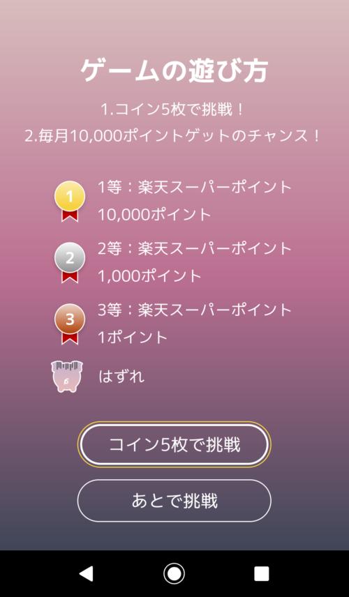 ゲームの賞金