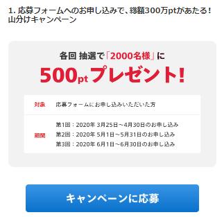 500ptプレゼントキャンペーン