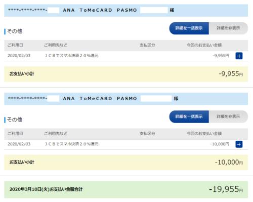 ANAカード2万円還元