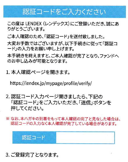 LENDEX認証コード