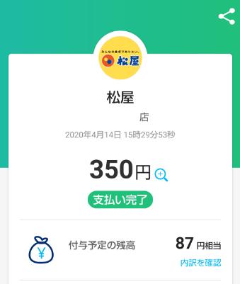 PayPay87円還元