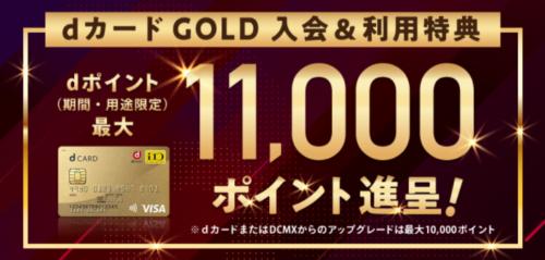 dカード入会特典11000ポイント