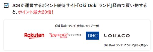 okidokiランドで最大20倍