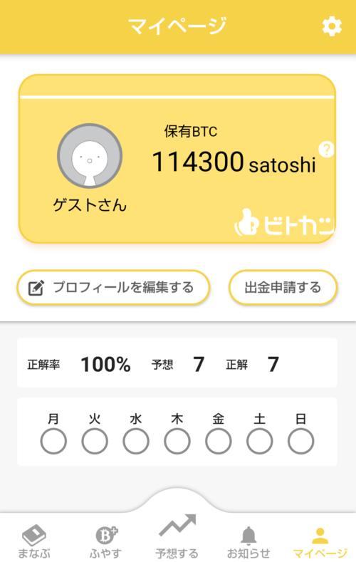 ちゃんと反映された50000satoshi