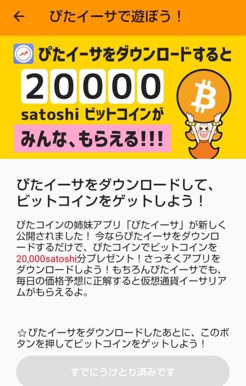 ぴたコイン内のぴたイーサ紹介詳細