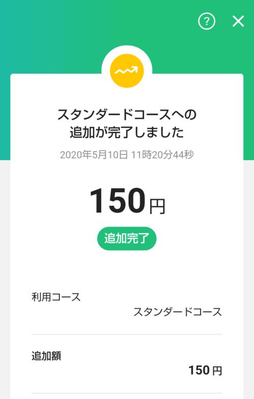 スタンダードコースに150円