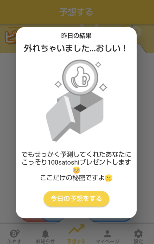 ハズレで100satoshi