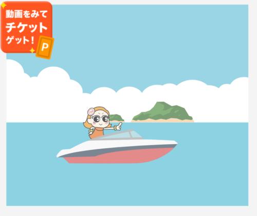 ボートの場合