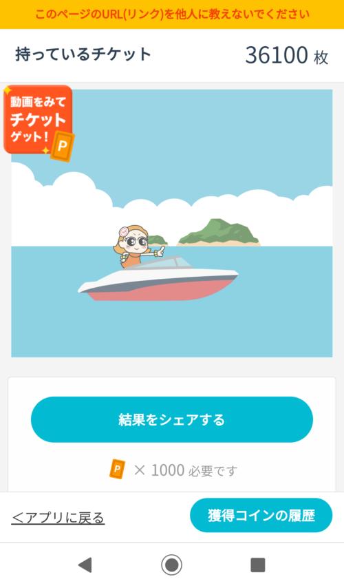 ボート出現時点で期待できる