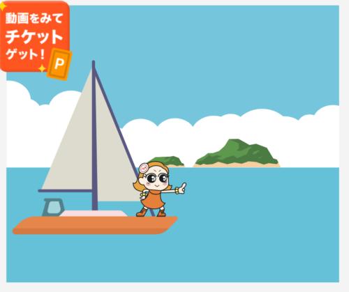 ヨットの場合