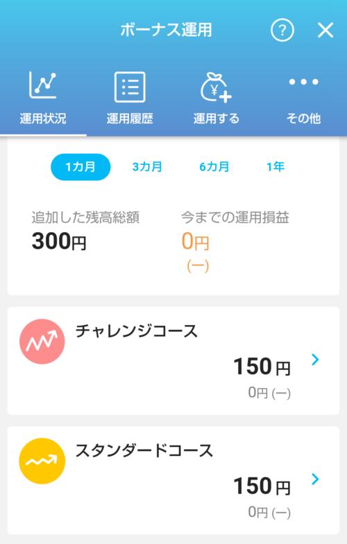 両方に150円