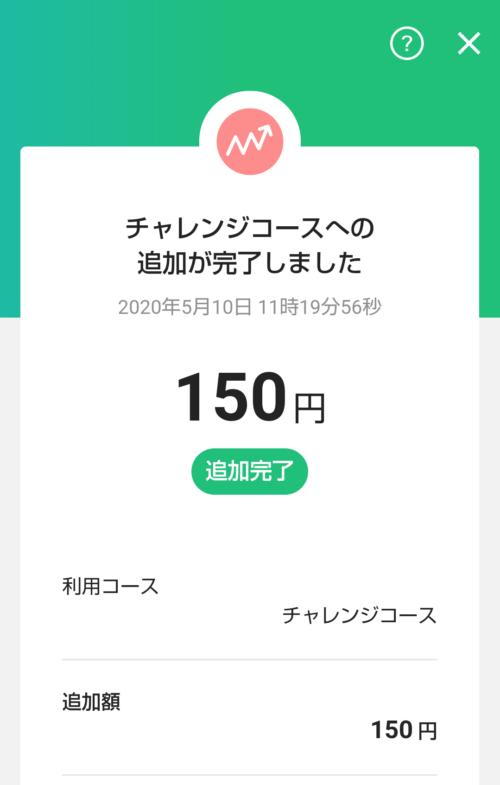 チャレンジコースに150円