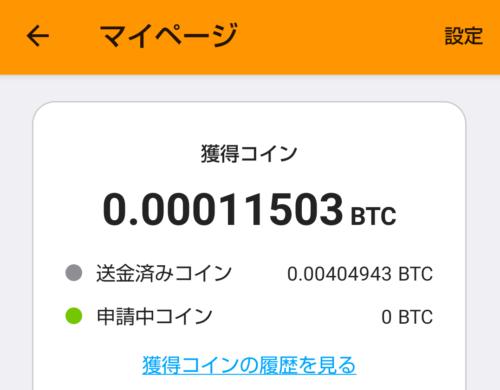 送金済コイン