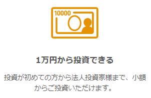 1万円から投資できる