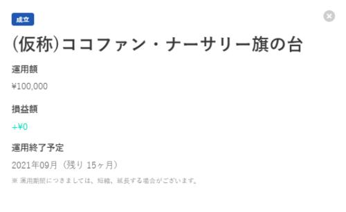 CREAL10万円