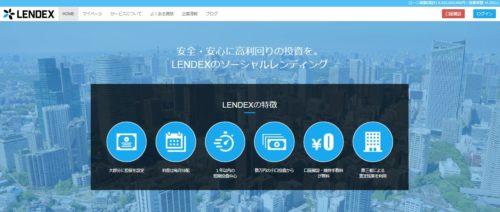 LENDEXホーム画面