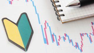 立会外分売 ローリスク投資で株初心者がコツコツ稼ぐ おすすめ証券会社