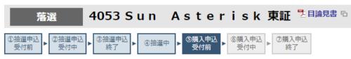 東京東海落選